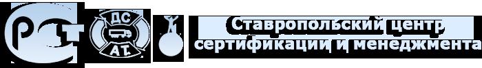 ООО 'Ставропольский ЦСМ'